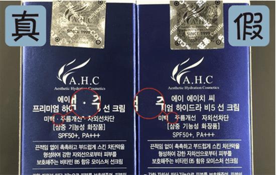 AHC玻尿酸防晒真假鉴别 让你避免买到假货