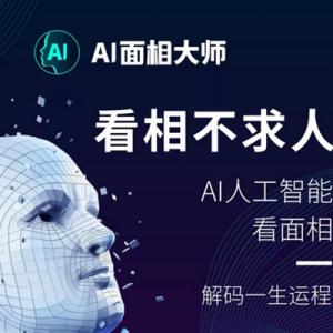 面相分析 AI智能看面相有点准