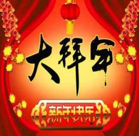 猪年祝福语 新春祝贺大全