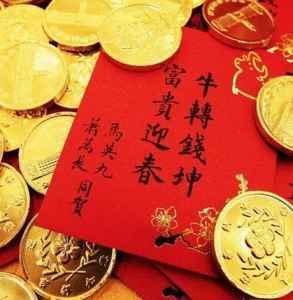 新年给长辈发多少红包  给长辈的红包一般多少