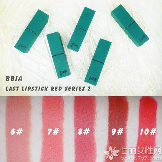 BBIA哑光丝绒口红怎么样 韩国大热绿管口红试色