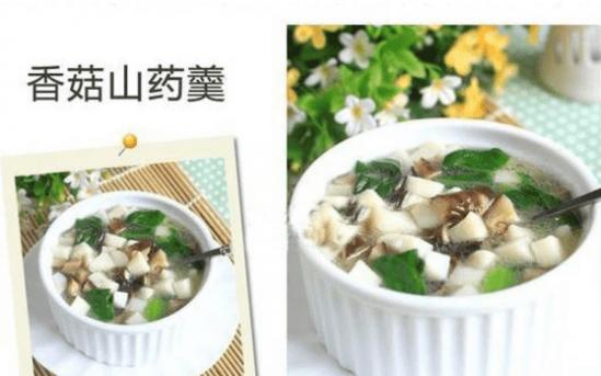 香菇山药羹的做法 一道产妇适合吃的食谱做法