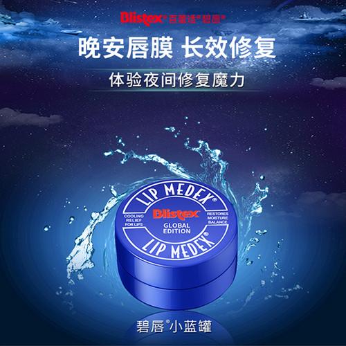 【美天棋牌】那个火爆全球的Blistex碧唇小蓝罐 真的有苯酚和荧光剂吗?
