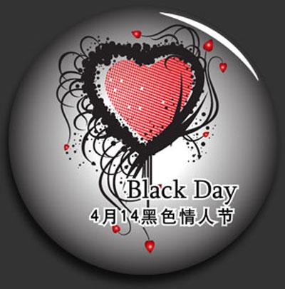 4月14日黑色情人节 享受一个人的浪漫时光