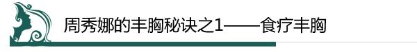 【宅男女神壁纸】宅男女神周秀娜32D胸围 分享瘦人丰胸最快方法