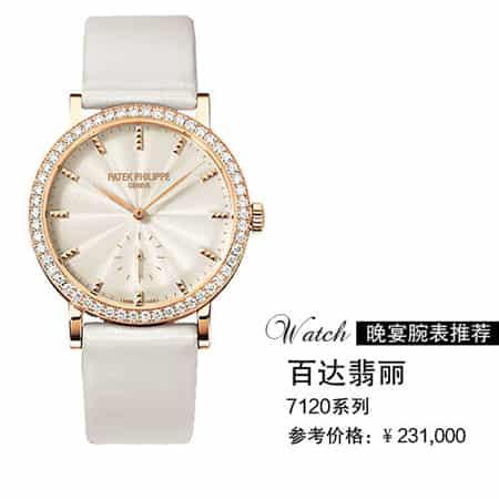 推薦:適合晚宴佩戴的低調奢華女士腕錶