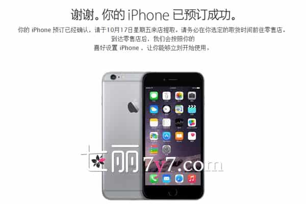 苹果序列号查询 官网|苹果官网开启第二轮iPhone6和6Plus预约