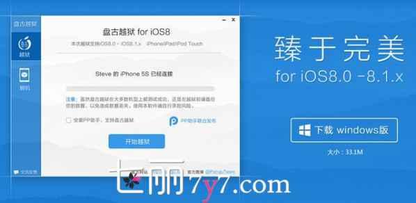 [ios12.2]iOS 8.x完美越狱教程 2分钟就能搞定无需智商