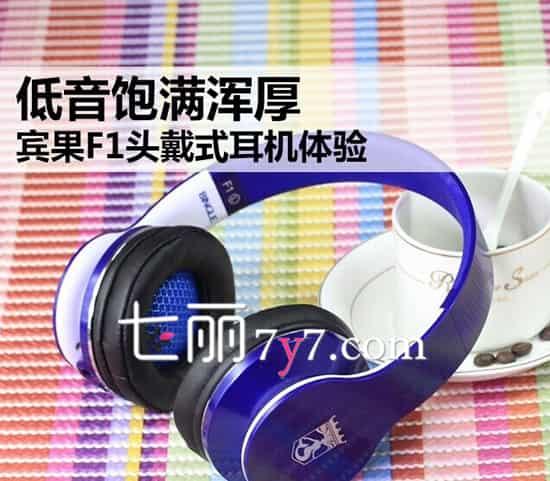[宾果净化器]宾果F1头戴式耳机 靓丽炫酷低音饱满浑厚