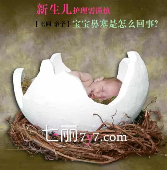 新生儿感冒鼻塞怎么办_新生儿护理鼻塞怎么办 宝宝鼻塞不一定就是感冒
