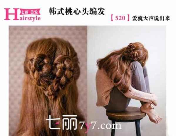 [520怎么折爱心]520爱心桃韩式发型编发 要爱就要大声说出来