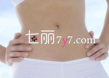 [射频紧肤有用吗]射频激光紧肤瘦腹 术后护理不容忽视