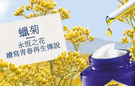欧舒丹蜡菊系列适合什么年龄 你必看的欧舒丹蜡菊系列最全介绍