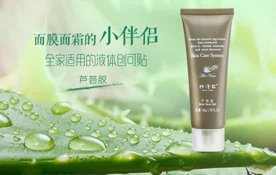 林清轩芦荟胶有什么作用 用处众多全家都可用的神器
