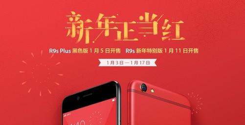 OPPO R9s新年特别版开售   红色时尚上档次