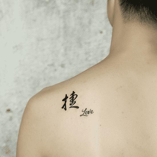 文字纹身图案大全男人,文字纹身男图片,男士文字纹身图案大全 第6