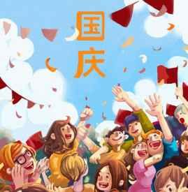 国庆节是几月几日 中国的国庆节是十月一日
