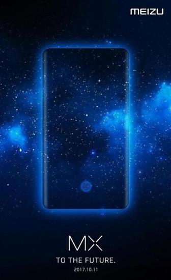 魅族MX系列放大招 采用全面屏和屏下指纹识别