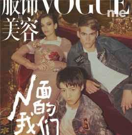 "《VogueMe》十月号王俊凯 ""N面的我们 非一般的少年"