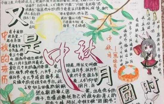 中秋节手抄报内容大全 给你不一样的中秋节主题