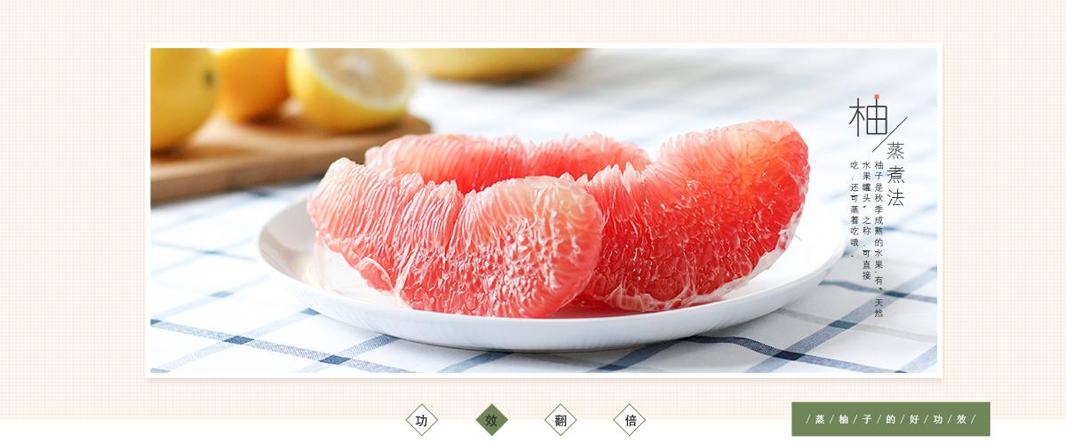 柚子是秋季成熟的水果,有〝天然水果罐头〞之称,可直接吃,还可蒸着吃。那么,蒸柚子的功效与作用有哪些?