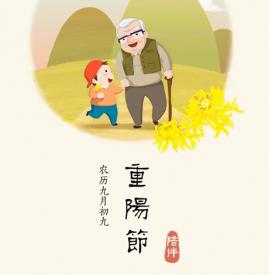 重阳节为什么是老人节  这是一个敬老爱老的节日