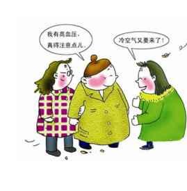 天气冷血压会升高吗 天气变冷高血压患者要警惕
