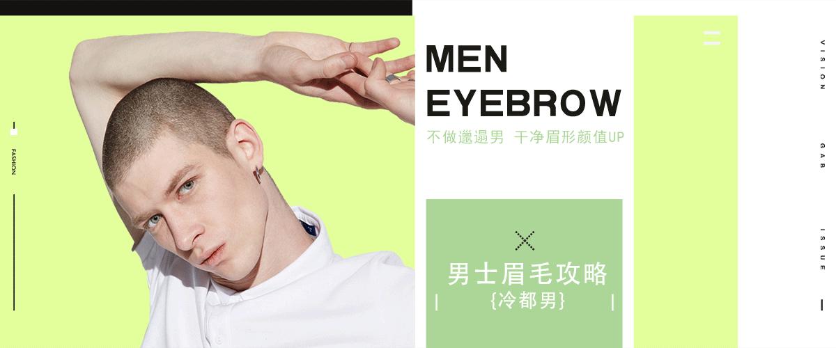 整理容貌方面,很多男生大概会注意到发型、剃须、洁面等等,但修眉却成了忽略的一个点。掌握男生眉毛修饰,成功为颜值加分~