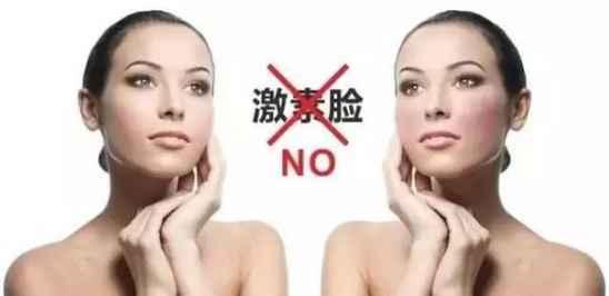 激素脸排毒就能好么 绝非你想象的那么简单