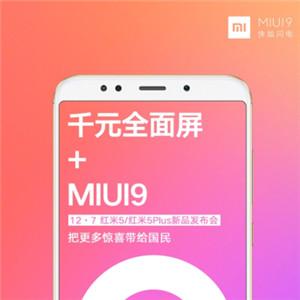 红米5将于12月7日发布上市 搭载全新MIUI9系统
