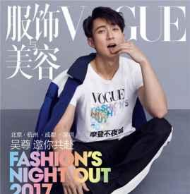 吴尊《Vogue服饰与美容》 一月刊FNO别册封面大片