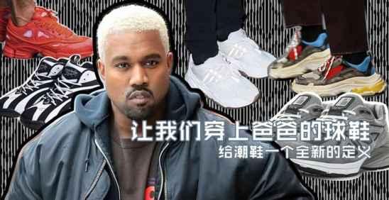 老爹鞋是什么意思 老爹鞋是什么意思 引领Sneakers潮流