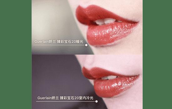 娇兰臻彩宝石唇膏有哪些颜色 五款最火色号试色