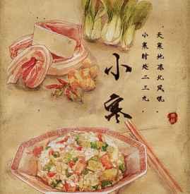 小寒吃什么传统食物 盘点各个地区饮食习俗