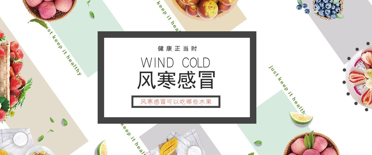 """风寒感冒可以吃哪些水果 吃之前应当给水果""""加热"""""""