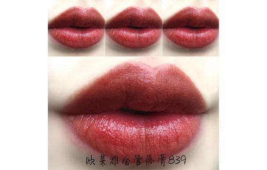 欧莱雅金管口红839是什么颜色 最好看的脏橘色