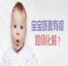 宝宝咳嗽有痰怎么解决 宝宝咳嗽有痰护理方法