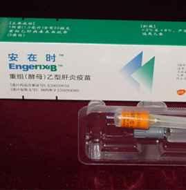 乙肝疫苗要打几针