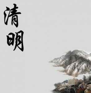2019清明节放假安排 今年清明节这样放假