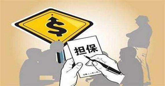 贷款担保人有什么风险 担保人是要承担法律责任的