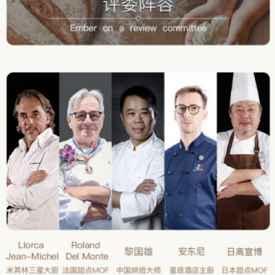 中国美食顶级赛事:2019中国家庭烘焙料理大赛 火热报名中!