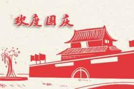 国庆节朋友圈祝福语简短 各种版本都有绝对够你用了