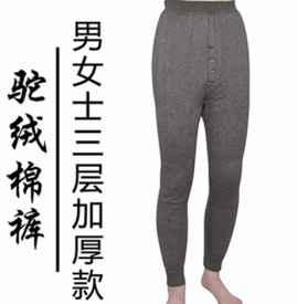 棉花棉褲和駝絨棉褲哪個比較保暖 當然是駱駝絨