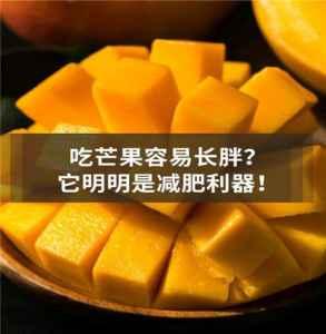 吃芒果能减肥是真的吗 芒果的热量是多少