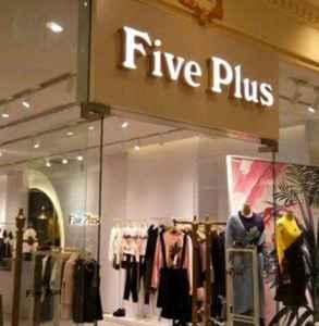 five plus女裝是幾線品牌 FivePlus的服裝風格