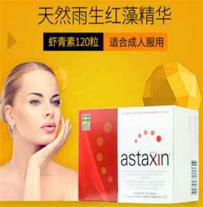 瑞典Astaxin虾青素怎么样 瑞典虾青素的功效与作用