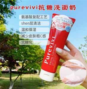 Purevivi 氨基酸抗糖洗面奶功效 purevivi洗面奶孕婦能用嗎