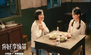 《你好,李煥英》是真的嗎?非常催淚,女導演的真情之作