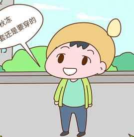 春捂秋冻的中医道理 中医为什么说春捂秋冻