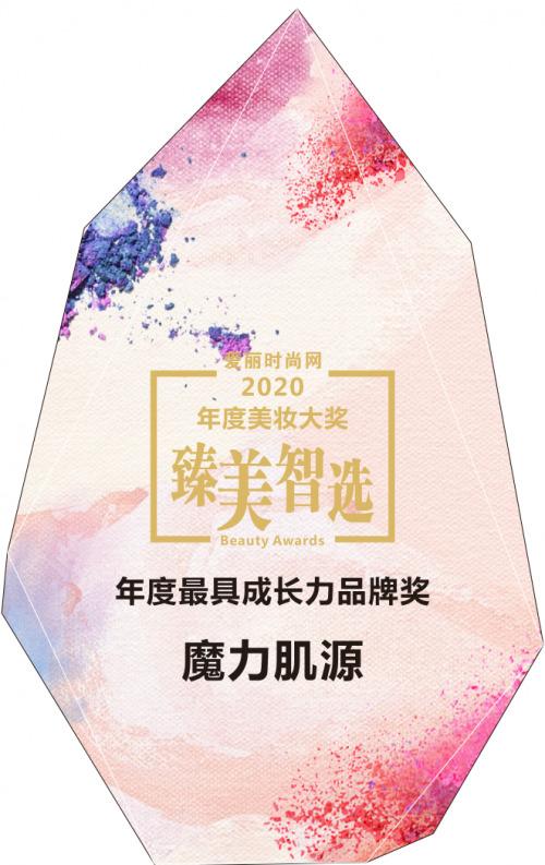 魔力肌源携精研成分CBD获爱丽时尚网2020年度最具成长力品牌奖